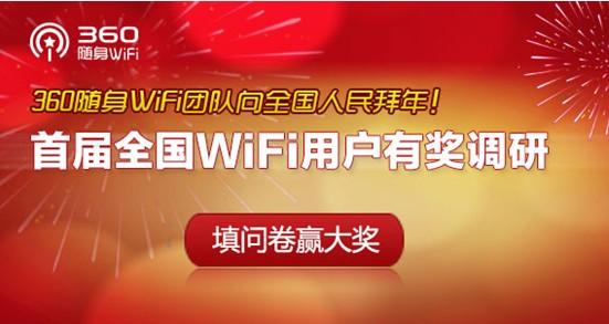 吐槽也有奖:360随身WiFi展开首届全国WiFi用户有奖调研