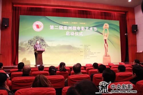 丝瓜成版人性视频app第二届亚洲微电影艺术节启动仪式现场