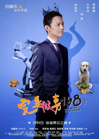 《完美假妻》海报预告齐发 刘镇伟出轨何炅被黑