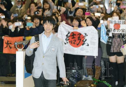 2月25日上午,结束索契冬奥会征程的日本代表团乘包机返回日本。花样滑冰男子单人滑金牌得主羽生结弦在成田机场受到粉丝们的热情迎接。