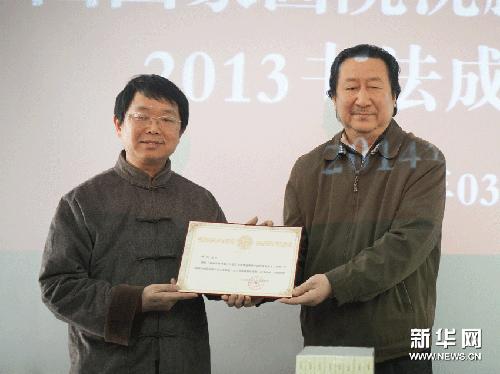 中国国家画院沈鹏书法艺术基金黄君获年度奖