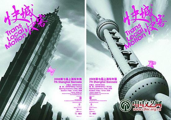 上海双年展与上海这座城市、与上海美术馆这个场馆有着太多的故事,很多时候每届双年展的策展人都是在三者的关系上寻求某种让人耳目一新的可能性。2008第七届上海双年展(图片为该届双年展海报)就是一个很好的示例