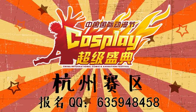 征集海报-第十届中国COSPLAY超级盛典杭州赛区报名启动