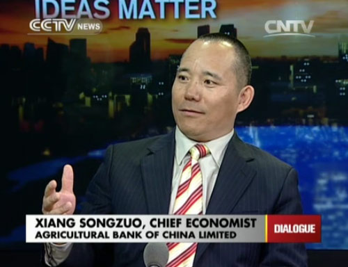 Xiang Songzuo, Chief Economist of Agricultural Bank of China Limited