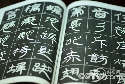 简帛书法字帖