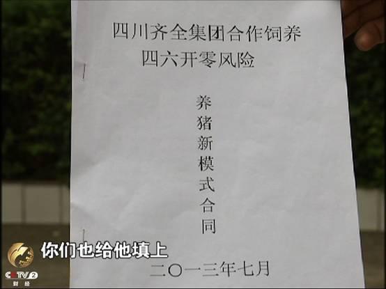 吴承玉与齐全集团的合作合同