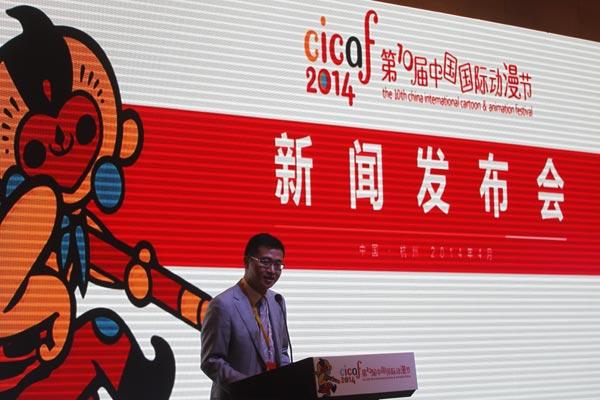 2014杭州国际动漫展