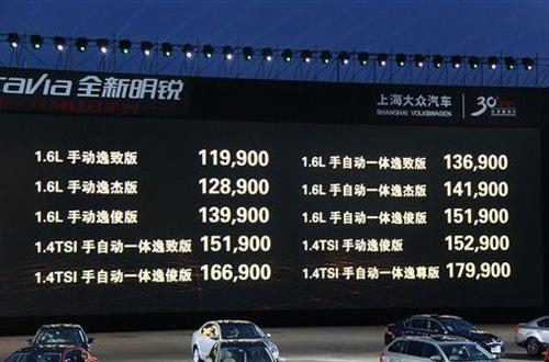 斯柯达全新明锐上市 售价11.99-17.99万元