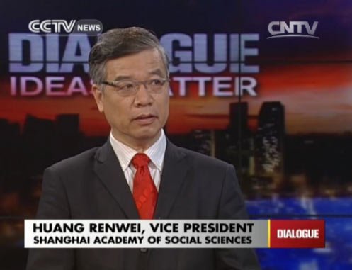 Huang Renwei, Vice President of Shanghai Academy of Social Sciences