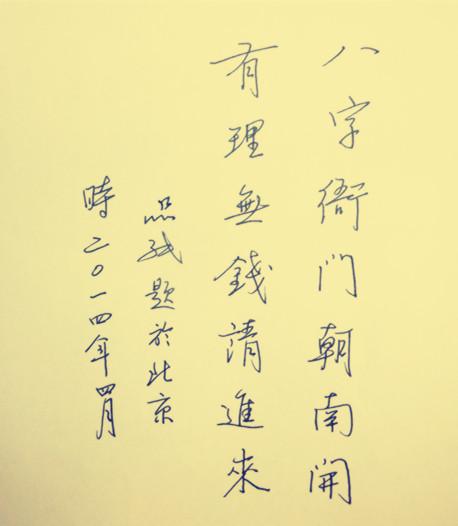 专访中国硬笔书法家协会副主席刁品纯图片