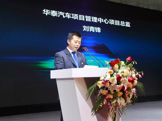 华泰汽车项目管理中心项目总监 刘青峰