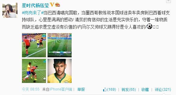 杨钰莹分享世界杯观后感赞内马尔帅气球技佳(图)