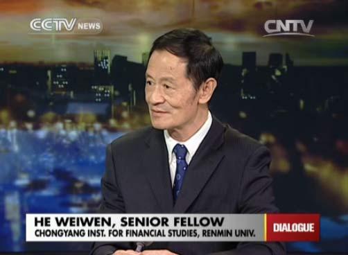 He Weiwen, Senior Fellow of Chongyang Inst. for Financial Studies, Renmin Univ.