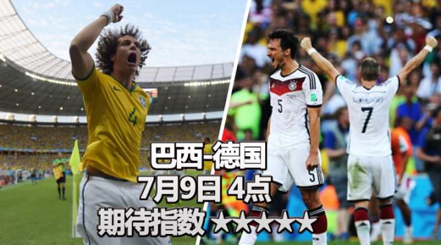 【世界杯】巴西PK德国:世界杯史上最成功球队