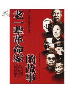 书名 《老一辈革命家的故事》 作者 杨念鲁主编 出版社 教育科学出版社