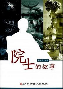 书名《院士的故事》 作者 邢筱萍主编 出版社 科学普及出版社