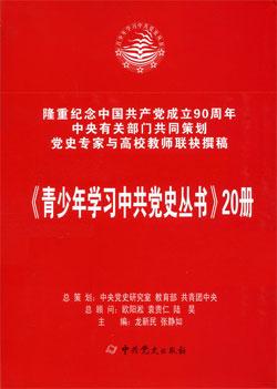 书名 青少年学习中共党史丛书 作者 张树军等 出版社 中共党史出版社