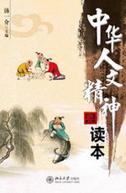 书名《中华人文精神读本》(青少年版) 作者 汤一介主编 出版社 北京大学出版社