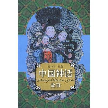 图书 中国神话传说