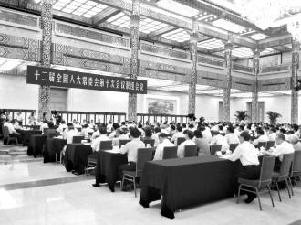 十二届全国人大常委会第十次会议联组会议开展