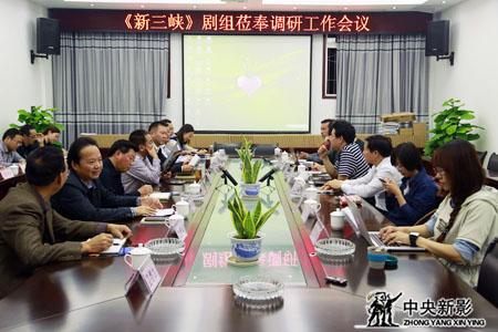 《新三峡》剧组与奉节县领导座谈讨论