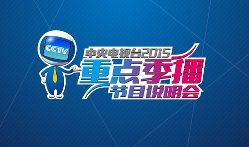 中央电视台2015年重点季播节目说明会
