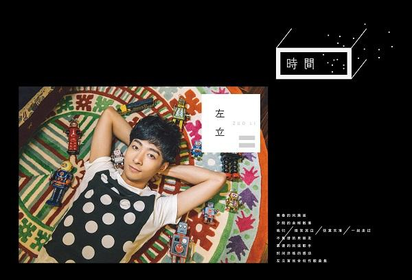 左立全创作EP《时间》封面曝光预购正式启动