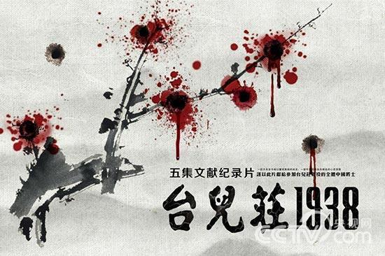 CCTV纪录片《台儿庄一九三八.2015》