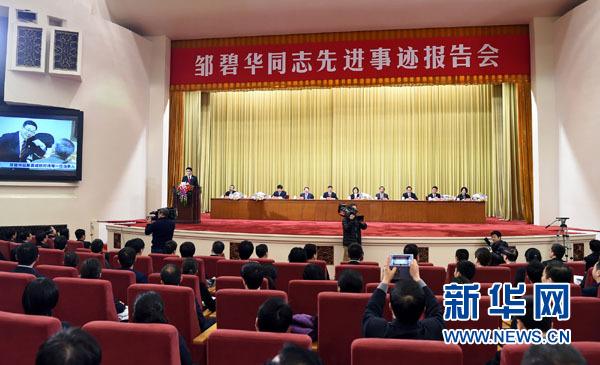 3月2日,邹碧华同志先进事迹报告会在北京人民大会堂举行。新华社记者 饶爱民 摄