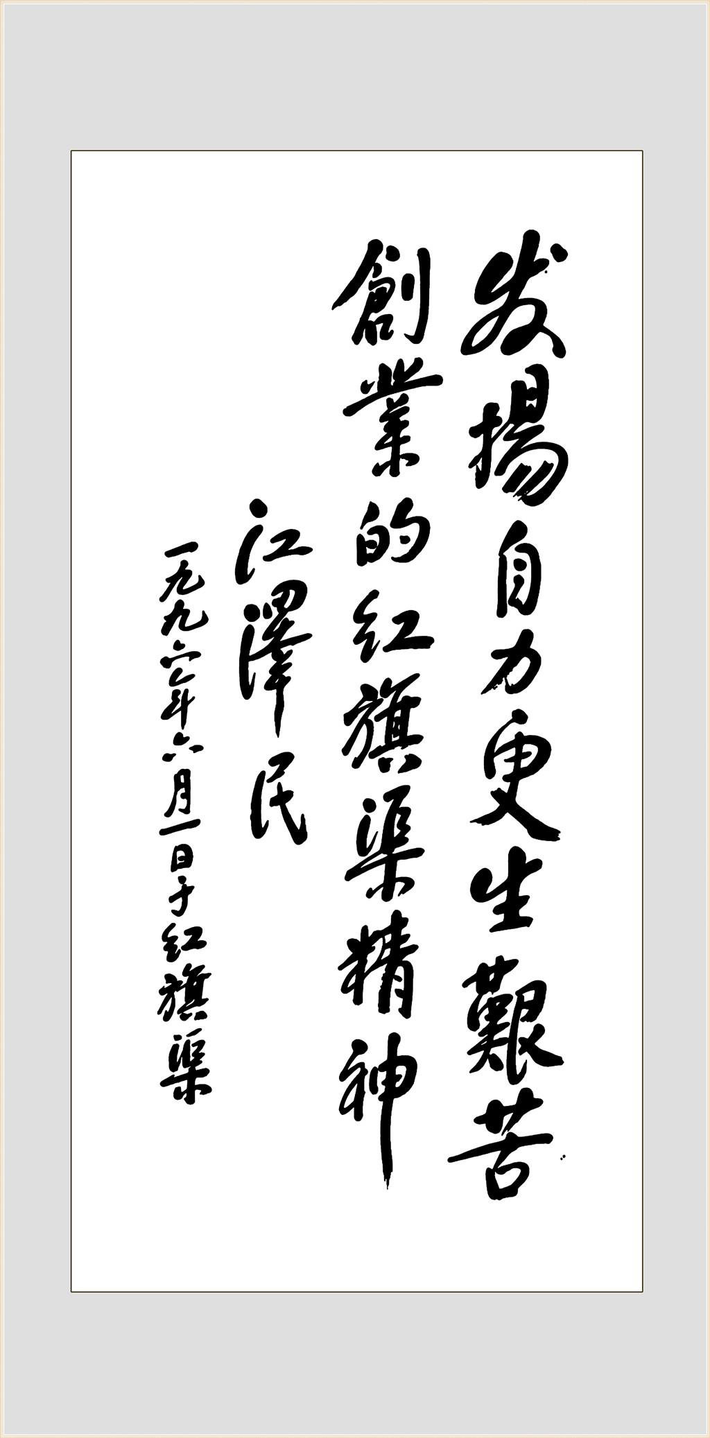 江泽民为红旗渠题词