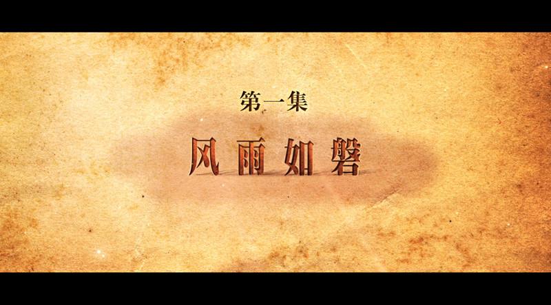 历史文献纪录片《筑梦中国》