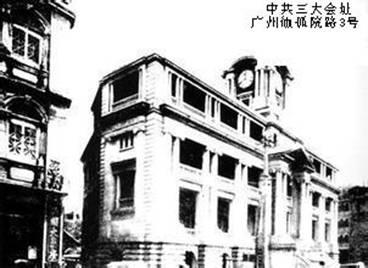三大党章:中国共产党第一次修正章程
