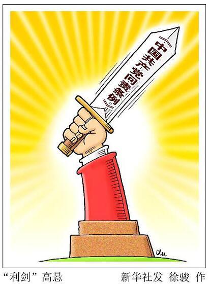 """《中国共产党问责条例》:""""利剑""""向何方"""