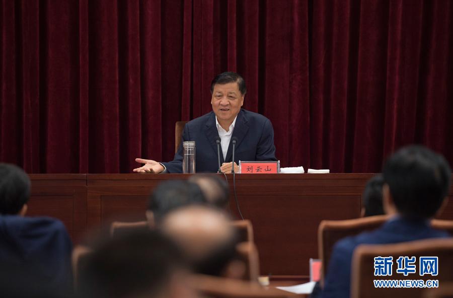 9月10日至11日,党委中心组学习经验交流座谈会在长春召开。中共中央政治局常委、中央书记处书记刘云山出席并讲话。