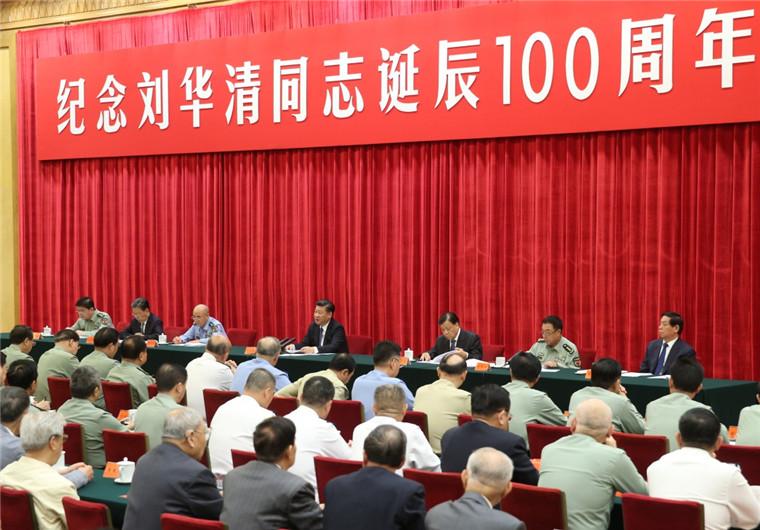 9月28日,中共中央在北京人民大会堂举行纪念刘华清同志诞辰100周年座谈会。中共中央总书记、国家主席、中央军委主席习近平出席座谈会并发表重要讲话。