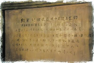 """""""红军纪律最严明……""""红四军在闽西转战期间,书写在永定县坎市裕源店商铺墙上的宣传语,成为反映""""三大纪律八项注意""""的最早文字记载。"""
