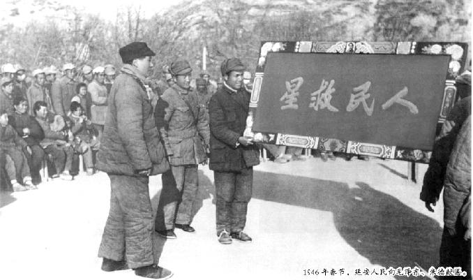 1946年春节,延安人民向毛泽东、朱德献匾。