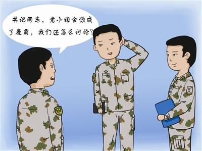 """党支部支委会_党小组会""""官味""""太浓怎么破?_共产党员网"""