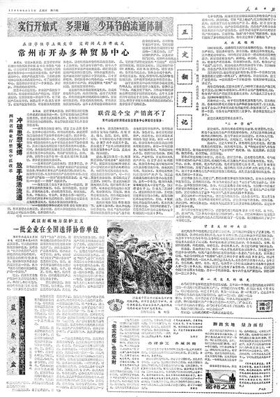 """1984年6月17日,《人民日报》刊发通讯《正定翻身记》,肯定正定的探索,赞扬正定发展""""半城郊型""""经济""""既为城市服务,又掏城市腰包,在服务中发展自己""""。(资料图片)"""
