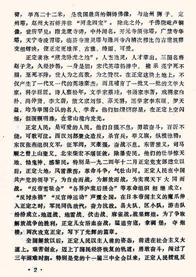 习近平任正定县委书记期间,提议并组织编写《正定古今》。1987年5月,他任厦门副市长期间,亲自为《正定古今》作序。(资料图片)1