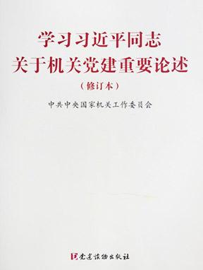 《学习习近平同志关于机关党建重要论述》
