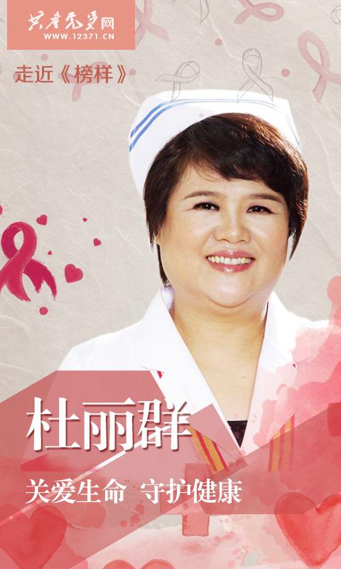 杜丽群,广西南宁市第四人民医院艾滋病科护士长,《榜样》专题节目中的典型。