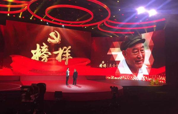 吴金印,河南省新乡市人大常委会副主任、卫辉市唐庄镇党委书记,《榜样》专题节目中的典型。
