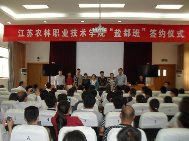 """图为江苏农林职业技术学院赴盐都区与学生签约并为""""盐都班""""新同学颁发录取通知书。"""