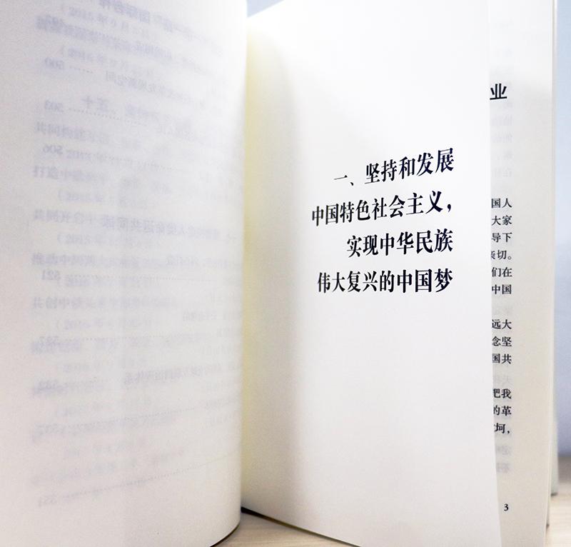 """图为《习近平谈治国理政》第二卷第一部分""""坚持和发展中国特色社会主义,实现中华民族伟复兴的中国梦""""。"""