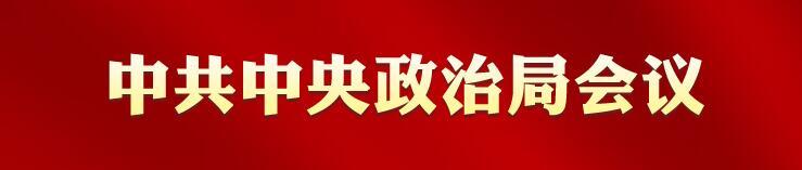 中共中央政治局会议