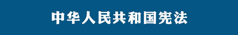学习贯彻《中华人民共和国宪法》