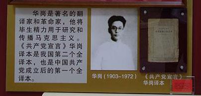 中国共产党成立后的第一个《共产党宣言》全译本