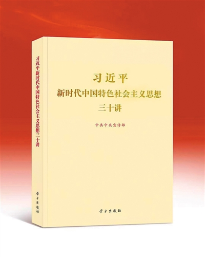 学习出版社出版