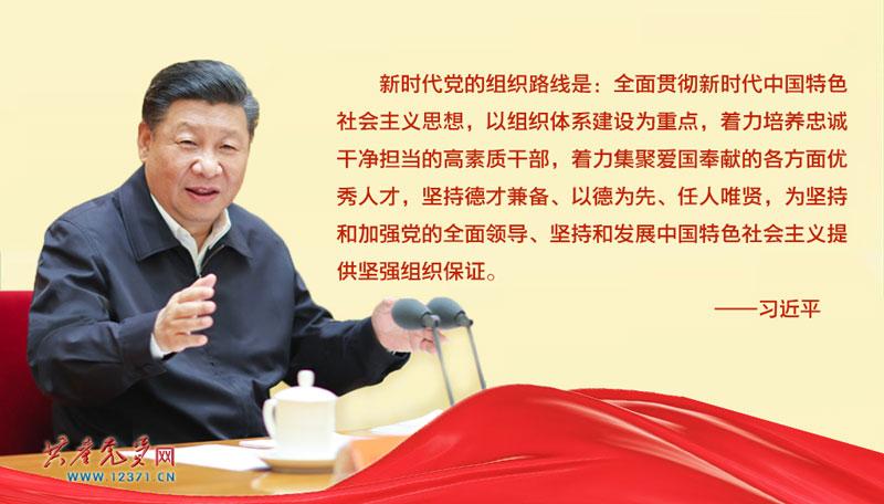 7月3日至4日,全国组织工作会议在北京召开。中共中央总书记、国家主席、中央军委主席习近平出席会议并发表重要讲话。